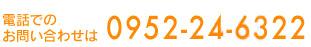 電話でのお問い合わせは0952-24-6322(午前7時~午後8時まで受付いたします)